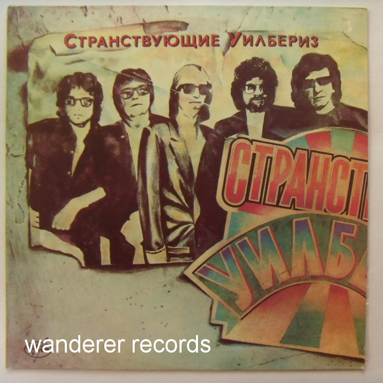 TRAVELING WILBURYS - Traveling Wilburys - russian Unplayed