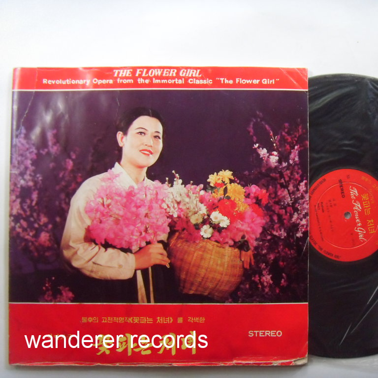 KIM JIN YOUNG - The Flower Girl - North Korea Revolutionary opera 4LP