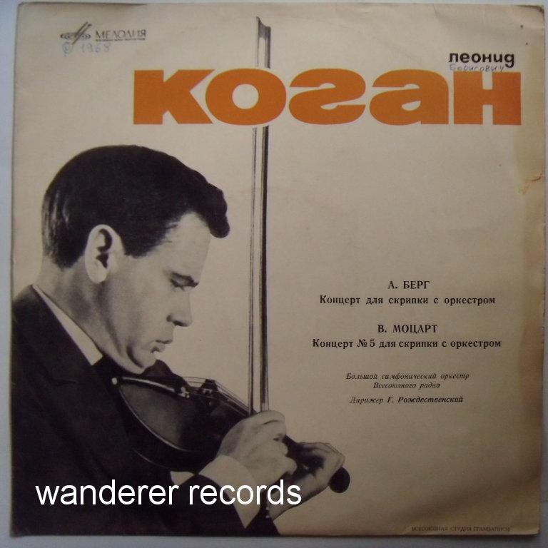 leonid kogan berg violin concerto, mozart violin concerto no. 5