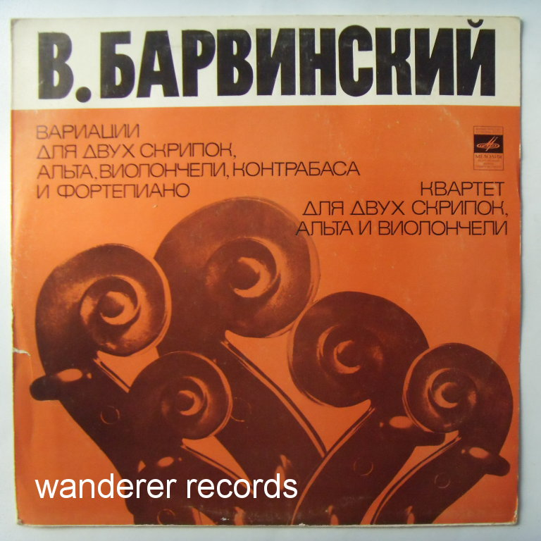 KUSHNIR, KONOVALOV, ROMANSKI, YAKIMENKO, ZAKRENITS - Barvinsky Variations for 2 violins, viola, cello, double bass & piano, Quartet - LP