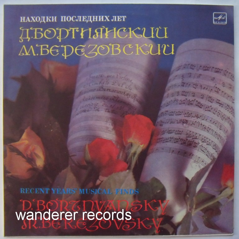 MIKHAIL STEPANENKO PIANO, KIRILL STETSENKO VIOLIN - Bortniansky Harpsichord concerto, Motet, Berezovsky violin sonata, Concerto Discovered in 1980 - LP