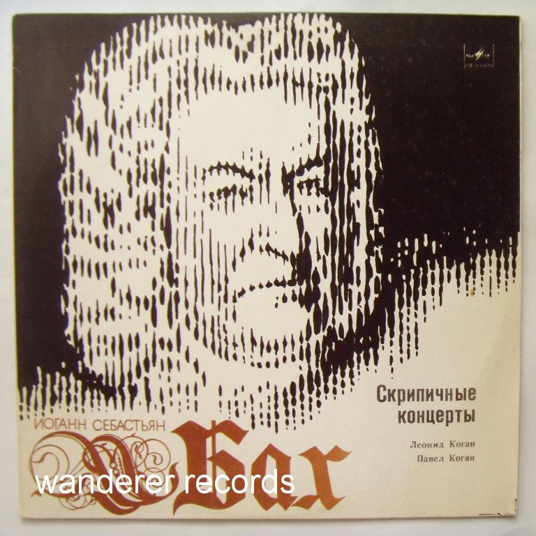 PAVEL KOGAN & LEONID KOGAN - Bach Concerto No. 1 & Concerto No.2 for two violins B.1042, 1043, Kogan Concertos for two violins - LP