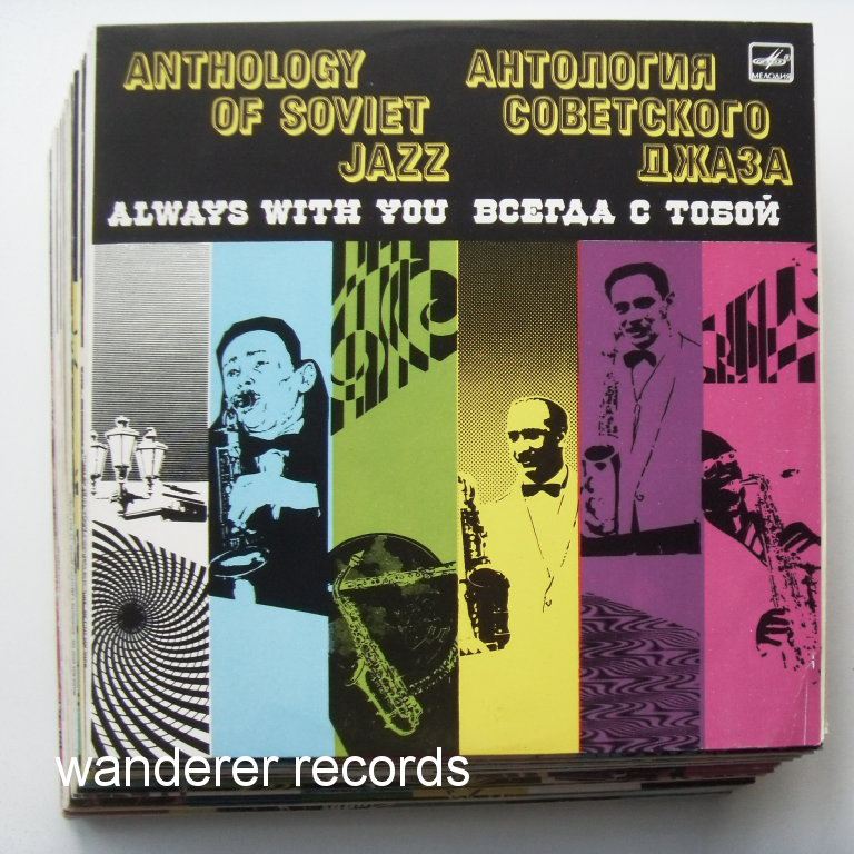VARIOUS ARTISTS - Anthology of Soviet Jazz 22LP