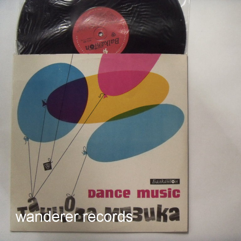 BALKANTON ORCHESTRA & OTHERS - Dance music